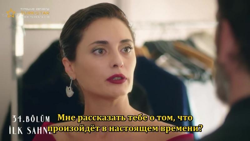 Сник-пик к 34 серии Маленькие преступления / Ufak Tefek Cinayetler (русские субтитры)