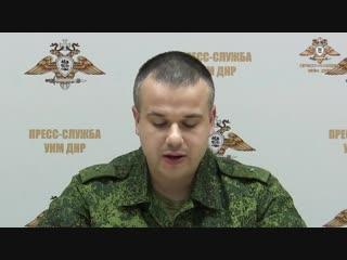 Экстренное заявление официального представителя УНМ ДНР по обстановке на 17.01.2019