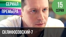 ▶️ Склифосовский 7 сезон 15 серия - Склиф 7 - Мелодрама 2019   Русские мелодрамы