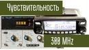 Yaesu FTM-100D - Чувствительность в разных диапазонах. 145 МГц, 255 МГц, 300 МГц.