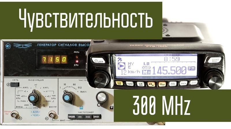 Yaesu FTM 100D Чувствительность в разных диапазонах 145 МГц 255 МГц 300 МГц