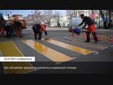 Как наносят разметку на дорогах Симферополя
