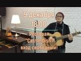 Настя Васильева (гр.СВЕМА) - Приглашение на квартирник 9 декабря!
