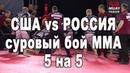США vs Россия - суровый бой ММА бои без правил 5 на 5