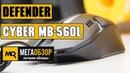 Defender Cyber MB 560L - Самая доступная мышка