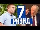 Дебаты (Раунд 7) : Зимин и Коновалов 21 09 2018