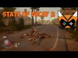 State of Decay 2 - Штатный зомбиленд #5