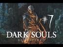 Dark Souls Remastered часть 7 Демон Капра
