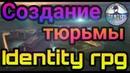 🏆 IDENTITY RPG online mmo прохождение Town Square Трейлер Создание тюрьмы