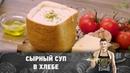 Рецепт сырного супа в хлебе ПроСто кухня