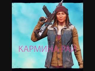 Far Cry New Dawn - Кармина Рай