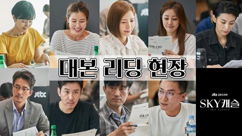 [메이킹] 역대급 캐스팅에 기대감 수직 상승, 'SKY 캐슬' 대본 리딩 현장!!