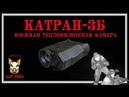 Носимая тепловизионная камера КАТРАН 3Б Тепловизор эксклюзив