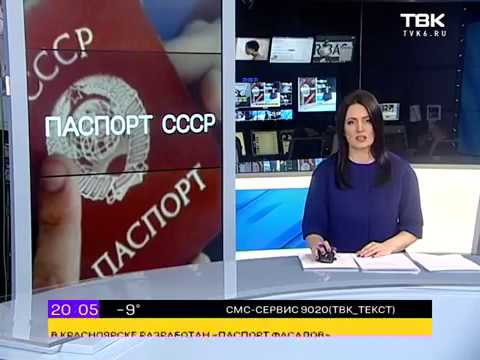Сувенирные паспорта СССР в РФ недействительны [29.05.2018]