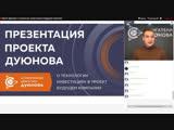 Презентация проекта Дуюнова как заработать на прорывной российской технологии Узнай больше httpsreg.solargroup.proate0675