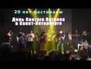 День Святого Патрика сейшн 16 03 2019 С Петербург Aurora Concert Hall HD