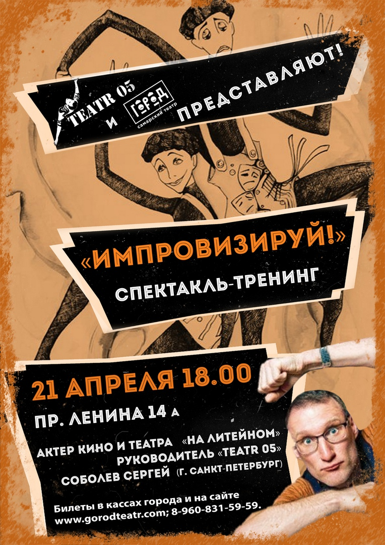 "Афиша Самара ""Импровизируй!"" спектакль-тренинг"
