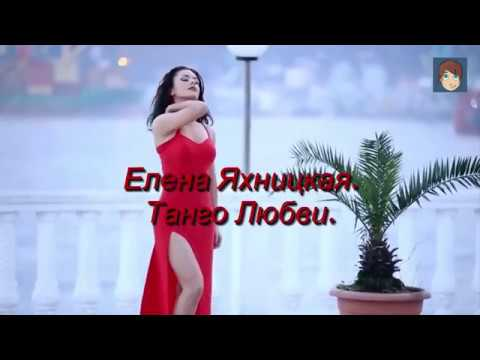 Танго Любви ОБАЛДЕННАЯ ПЕСНЯ Елена Яхницкая.