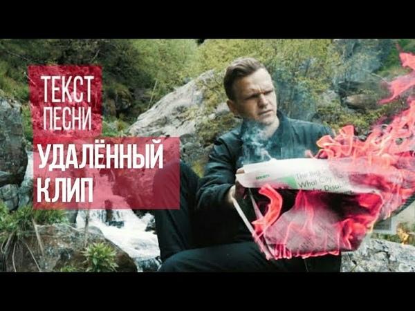 ЛАРИН - ТЕКСТ ПЕСНИ (УДАЛЁННЫЙ КЛИП)