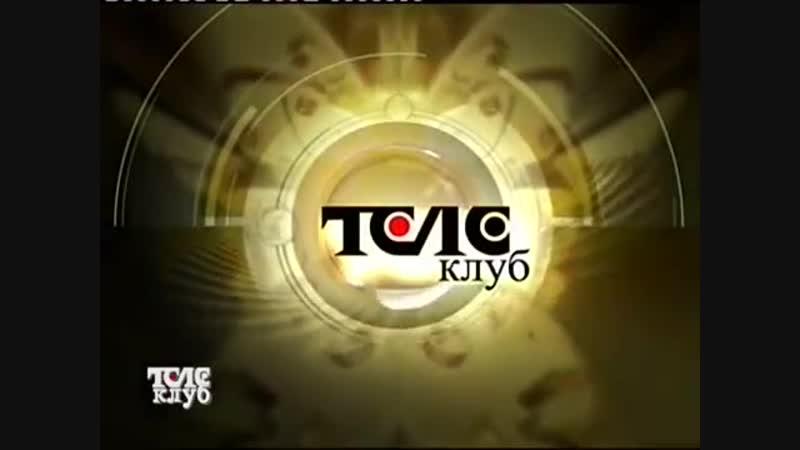 Переход вещания с Детского мира на Телеклуб (16.01.2015)