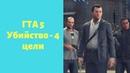 ГТА 5 Убийство - 4 цели