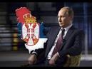 Najnovija Vest iz Rusije Putin Sazvao Hitan Sastanak Zbog Srbije Evo Šta se Dešava