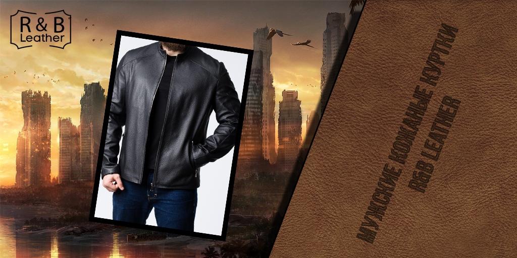 купить мужские кожаные куртки Украина