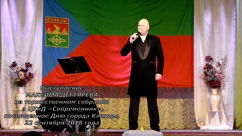 Выступление Максима Дегтерева 22.09.2018 на Дне г.Клинцы