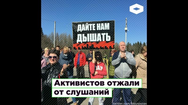 Власти Ногинска воюют с жителями из-за мусоросжигательного завода | ROMB