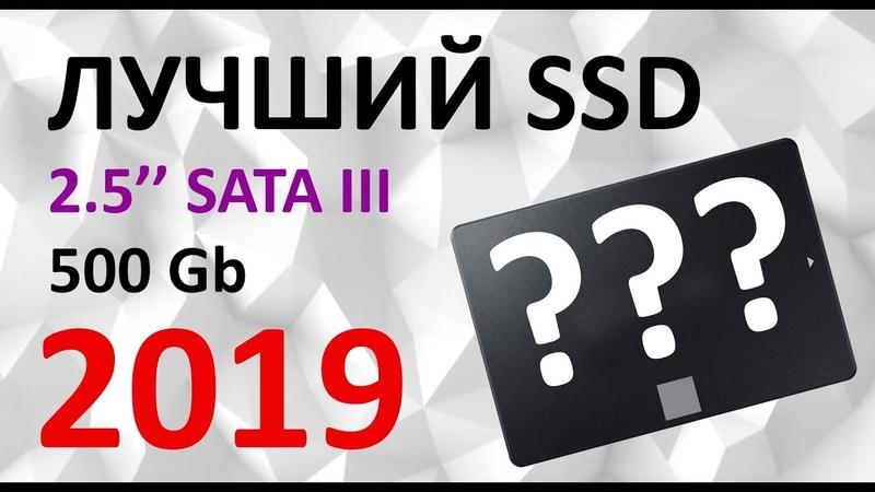 Обзор на лучший SSD диск 2019 - SSD диск SAMSUNG 860 EVO 500 Гб (MZ-76E500BW)