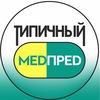 Типичный МедПред