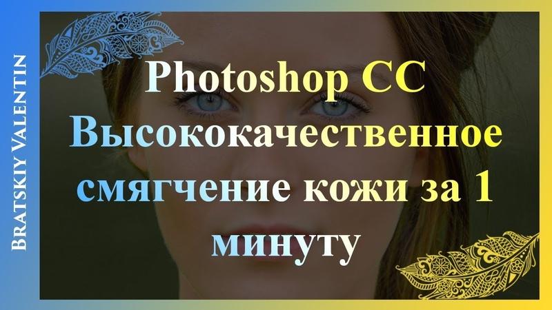 Photoshop CC Высококачественное смягчение кожи за 1 минуту