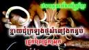 Khmer Magic - ពិភពវិជ្ជារ វេទមន្តអាថ័នយ័ន្ត្រខ្មែ