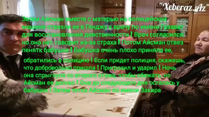 Азербайджанец полицейский изнасиловал школьницу. Азербайджан Azerbaijan Azerbaycan БАКУ BAKU BAKI Карабах 2019 HD Армения Ереван