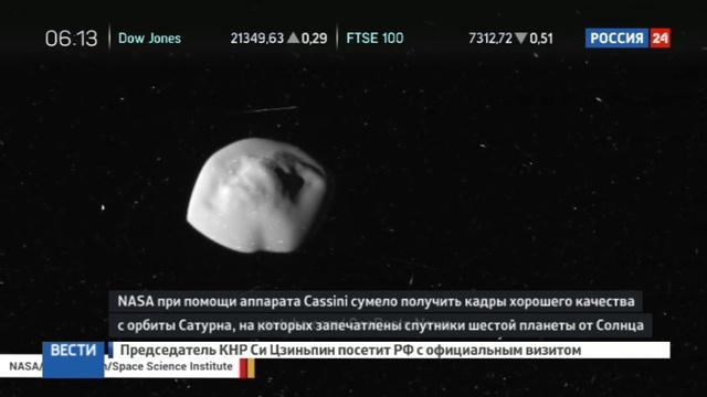 Новости на Россия 24 • Межпланетная станция Cassini сфотографировала космические пирожки и пельмени