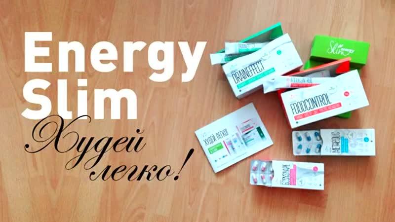Energy Slim - Худей Легко! Хочешь фигуру мечты - Легко