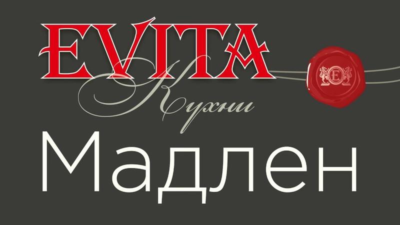 EVITA кухни - Мадлен