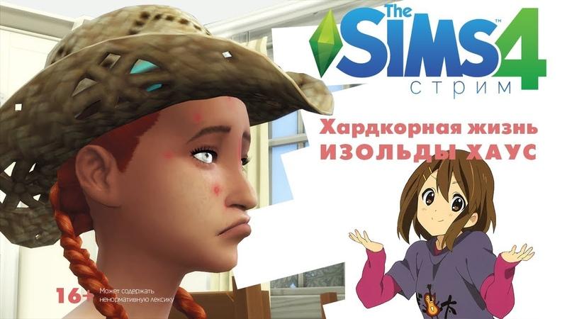 The Sims 4   СТРИМ   👺👺👺 Невероятная жизнь Изольды 09