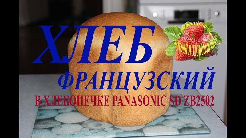 Хлеб в хлебопечке panasonic sd zb2502 Хлебопечка панасоник и французский хлеб