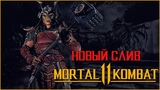 Mortal Kombat 11 - Новый Слив и Шао Кан