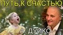 Простой путь к личному счастью. Андрей Дуйко школа Кайлас