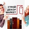 Входные и Межкомнатные двери  Петрозаводск