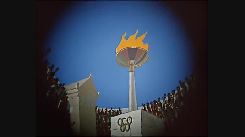 Как казаки олимпийцами стали (мультфильм) (СССР, 1978 год) (Полная реставрация и