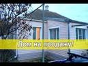 Продается дом в ст. Старотитаровской, Темрюкский район, Краснодарский край