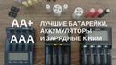 AA и AAA : лучшие батарейки, аккумуляторы и зарядные к ним