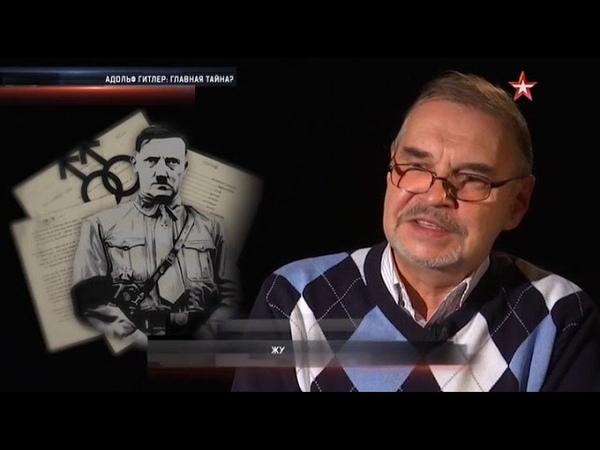 Адольф Гитлер главная тайна Политический детектив (2018)