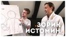 Зорик Истомин - Диджитал-художник. Как устроить выставку и делать виртуальный арт? | STOLETOV