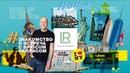 Bruce Willis приглашает партнеров LR в Нью Йорк