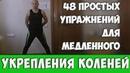 УКРЕПЛЕНИЕ КОЛЕНЕЙ.48 УПРАЖНЕНИЙ.