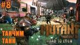 Mutant Year Zero Road to Eden Прохождение - Часть 8 Танчим танк